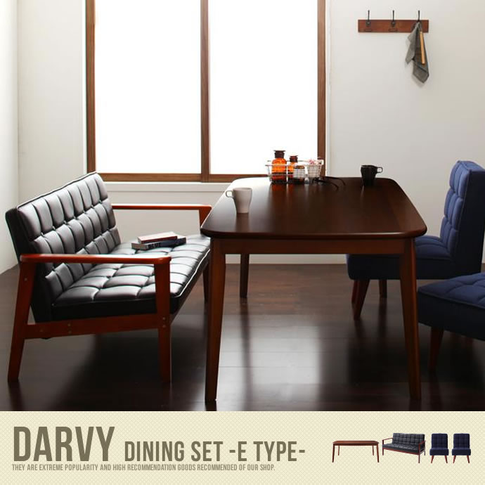 DARVY Dining 4set(Eタイプ)