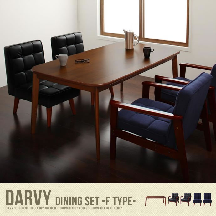 DARVY Dining 5set(Fタイプ)