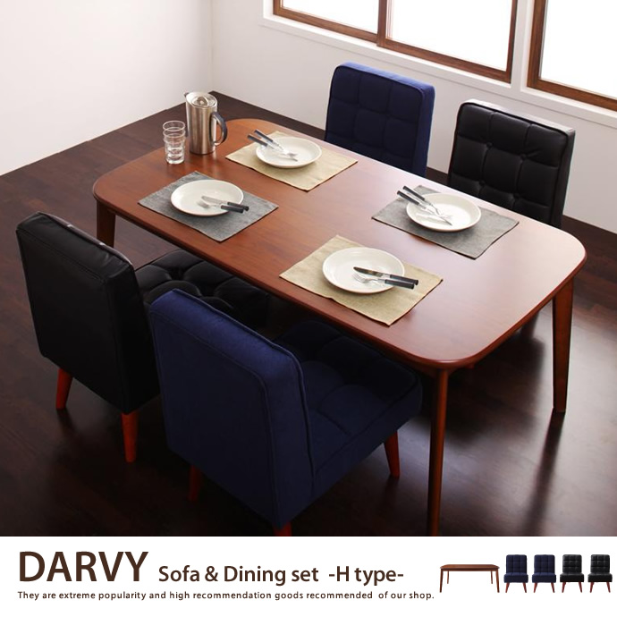 DARVY Dining 5set(Hタイプ)