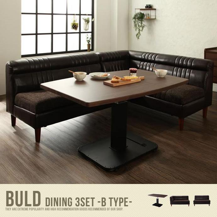 BULD Dining 3set(Bタイプ)