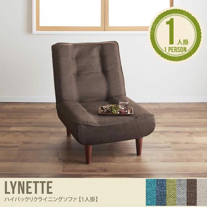 【1人掛】Lynette ハイバックリクライニングソファ