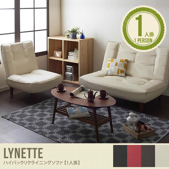 【1人掛】Lynette ハイバックリクライニングソファ レザータイプ