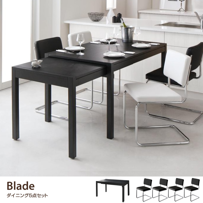 Blade ダイニング5点セット
