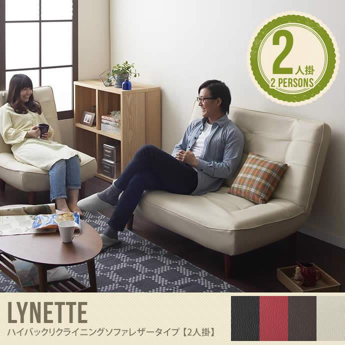 【2人掛】Lynette ハイバックリクライニングソファ レザータイプ