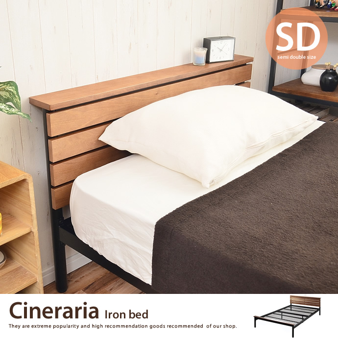 【セミダブル】Cineraria Iron bed