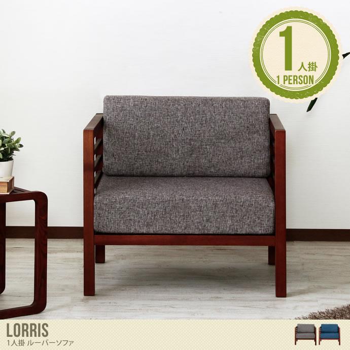 【1人掛】上品な雰囲気が魅力的なシンプルソファ/色・タイプ:ブラウン&ネイビー 【1人掛】Lorris ルーバーソファ