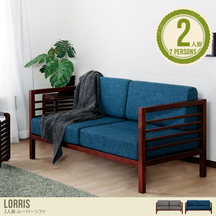 【2人掛】上品な雰囲気が魅力的なシンプルソファ/色・タイプ:ブラウン&ネイビー 【2人掛】Lorris ルーバーソファ
