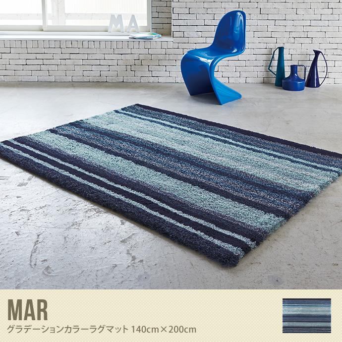 【140cm×200cm】グラデーションが美しいラグマット/色・タイプ:ブルー Mar グラデーションカラーラグマット 140cm×200cm