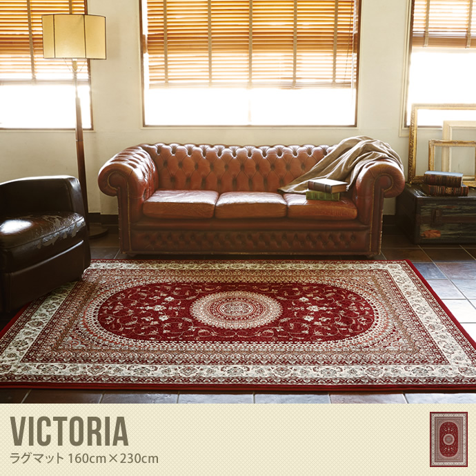 【160cm×230cm】ボルドー色のゴージャスでエレガントなラグマット/色・タイプ:ボルドー Victoria ラグマット 160cm×230cm