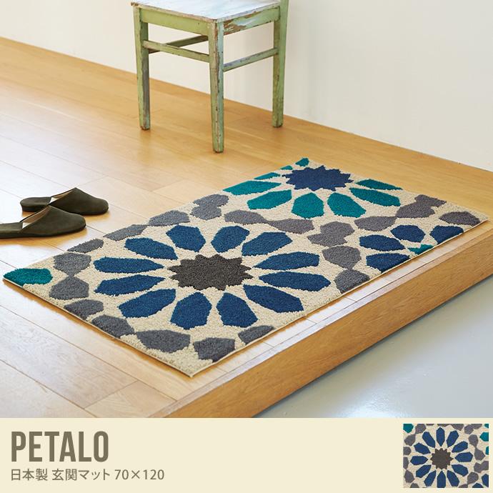 【完成品】【70cm×120cm】花びらのようなデザインとカラーリングがオシャレな北欧テイストの玄 Petalo玄関マット70cm×120cm