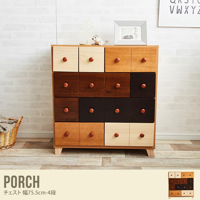 ポップでかわいらしいデザインの4段チェスト/色・タイプ:マルチカラー Porch チェスト 幅75.5cm-4段