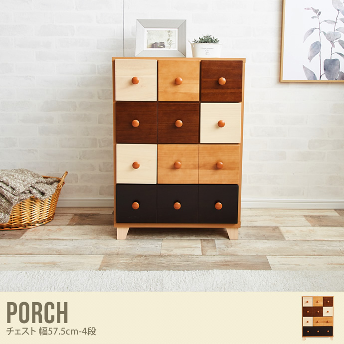 ポップ+可愛らしいデザインの4段チェスト/色・タイプ:マルチカラー Porch チェスト 幅57.5cm-4段