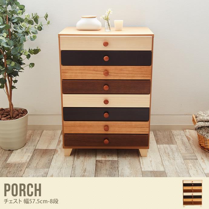 可愛らしく、ポップなデザインの8段チェスト/色・タイプ:マルチカラー Porch チェスト 幅57.5cm-8段