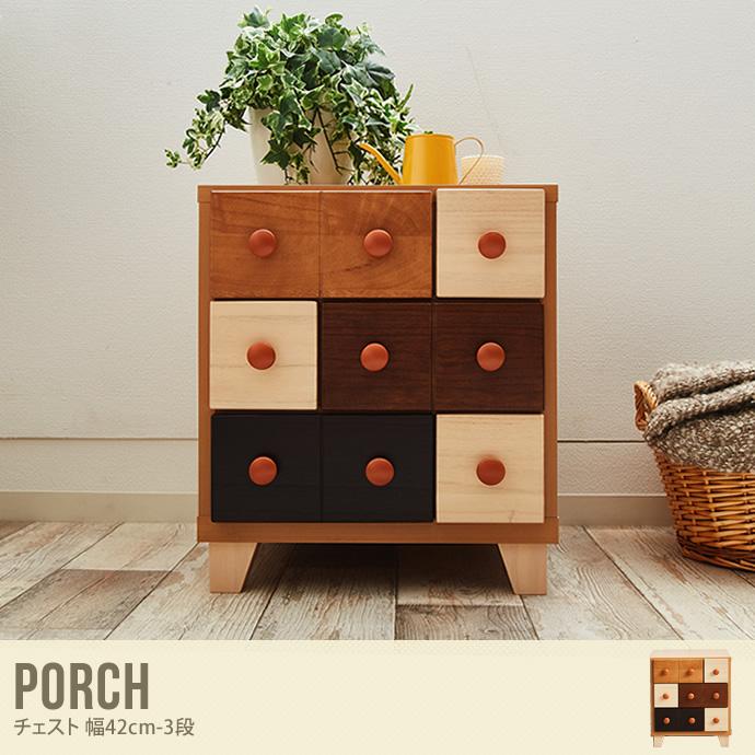 どんなお部屋とも相性バツグンのお手軽な3段チェスト/色・タイプ:マルチカラー Porch チェスト 幅42cm-3段