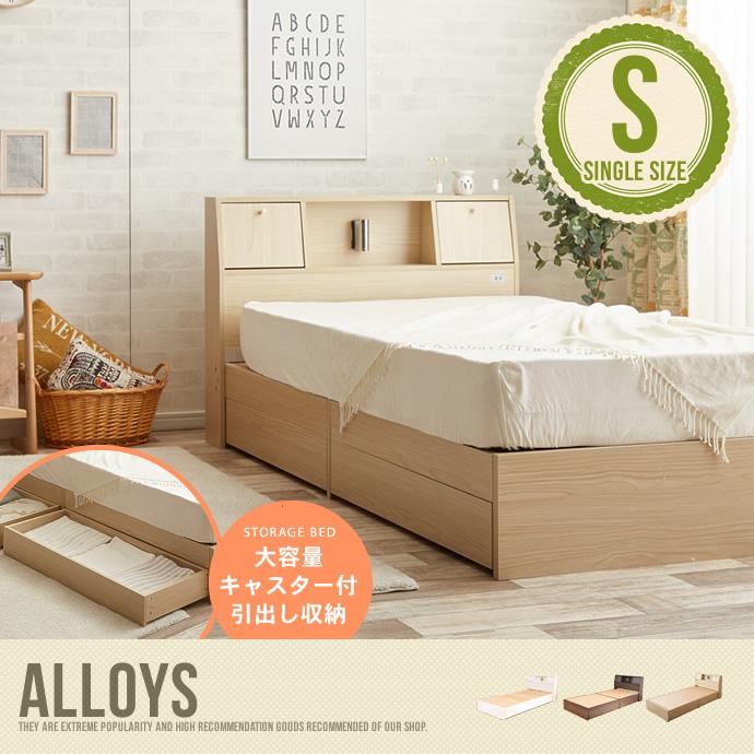 【シングル】【フレームのみ】 ベッド 収納ベッド 収納付き 引出し付き 照明 シンプル