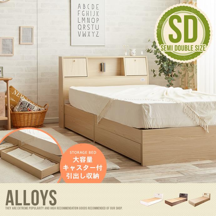 【セミダブル】 Alloys(アロイス)引出し付ベッド