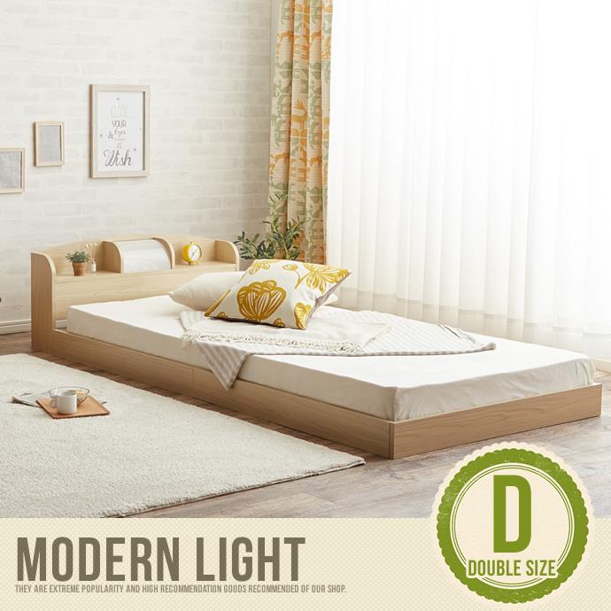 【ダブル】ライト付きローベッド[フロアベッド] Modern Light