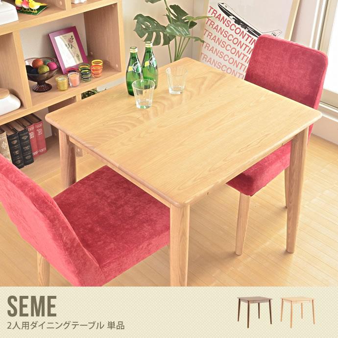 Seme テーブル 75