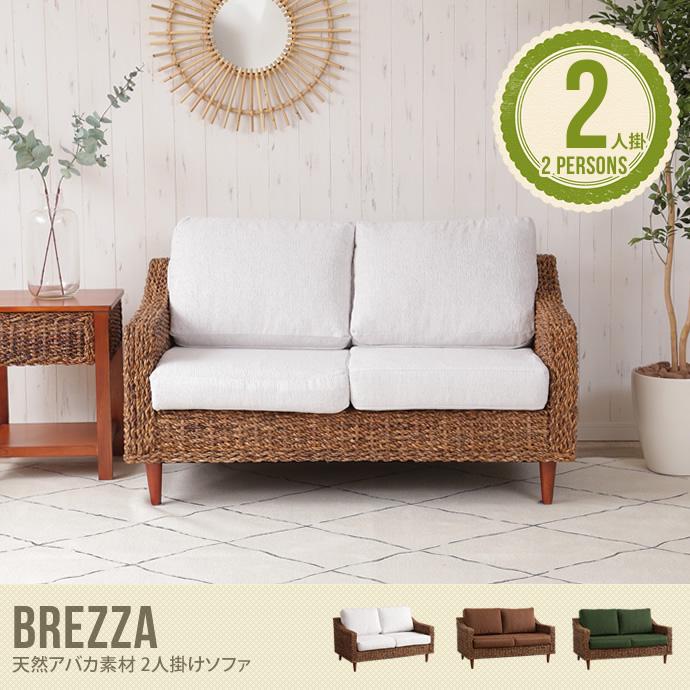 【2人掛】Brezza 天然アバカ素材 2人掛けソファ