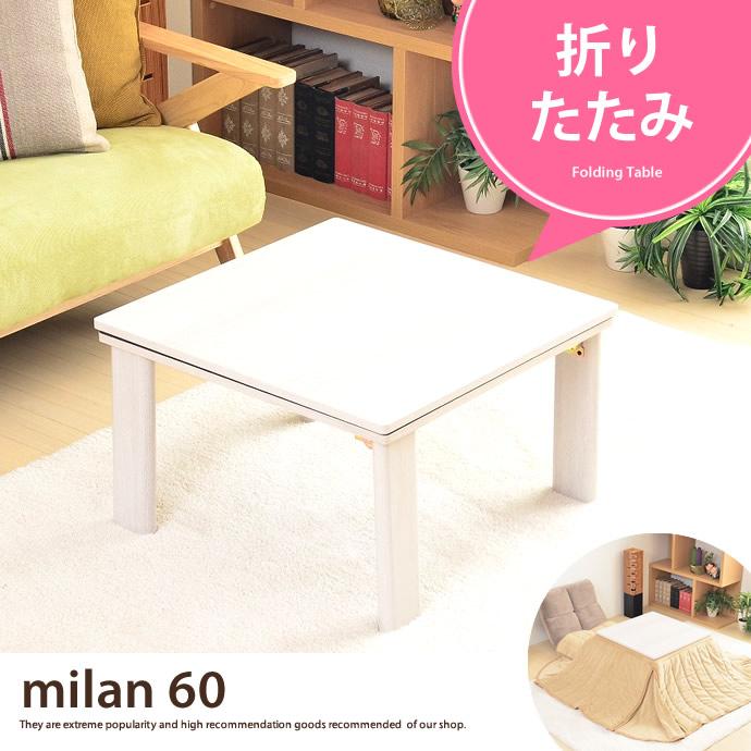送料無料!【こたつテーブル】こたつ 折りたたみ式テーブル 【幅60cm】 1人暮らし リバーシブル インテリア>テーブル・机 ホワイト