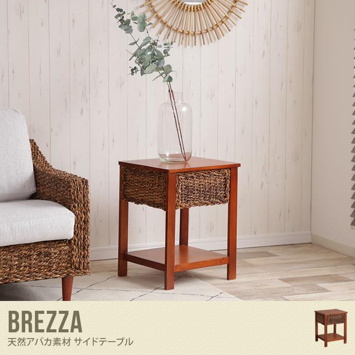 Brezza 天然アバカ素材 サイドテーブル