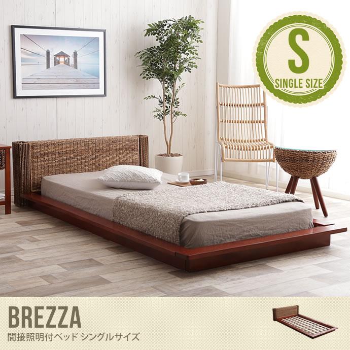 【シングル】Brezza 間接照明付ベッド