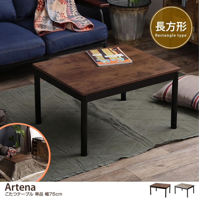 【単品】ヴィンテージデザインで継ぎ脚付きのこたつテーブル/色・タイプ:ダークブラウン 【単品】Artena こたつテーブル 幅75cm