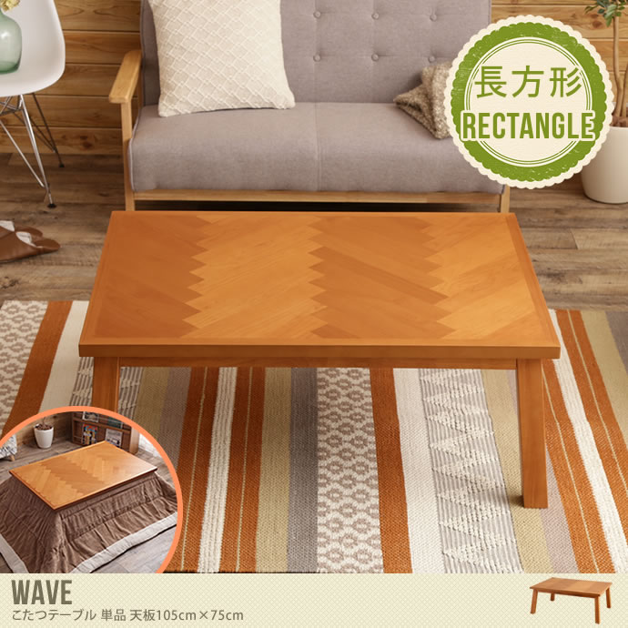 【天板 105×75cm】 ヘリンボーン柄のこたつテーブル/色・タイプ:ナチュラル 【天板 105×75cm】 Wave こたつテーブル 単品