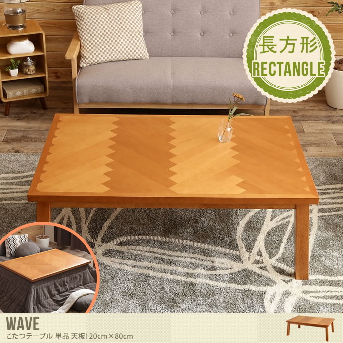 【天板 120×80cm】 へリンボーン柄のこたつテーブル/色・タイプ:ナチュラル 【天板 120×80cm】 Wave こたつテーブル 単品