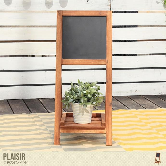 Plaisir 黒板スタンド