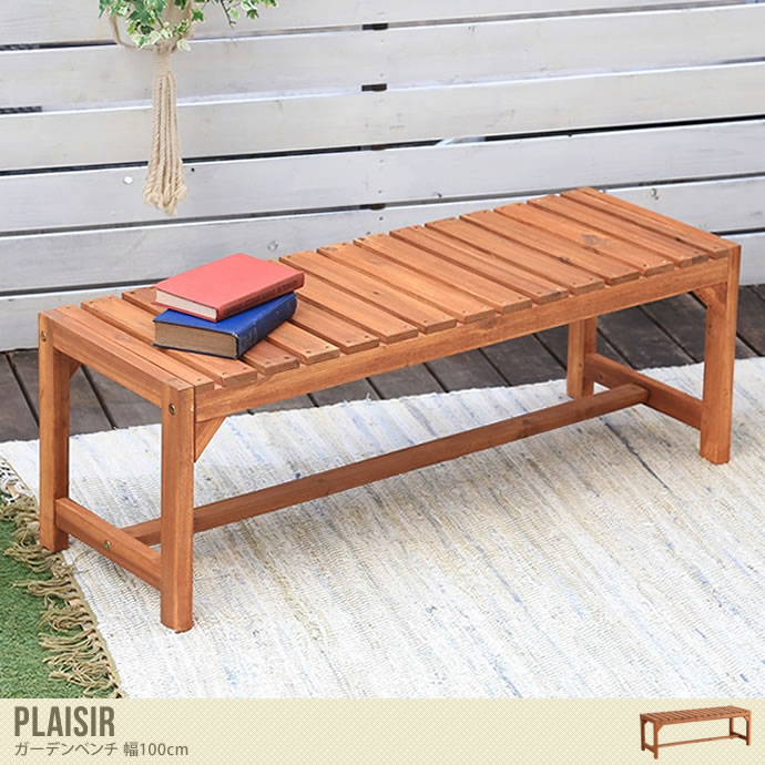 Plaisir ガーデンベンチ 幅100cm