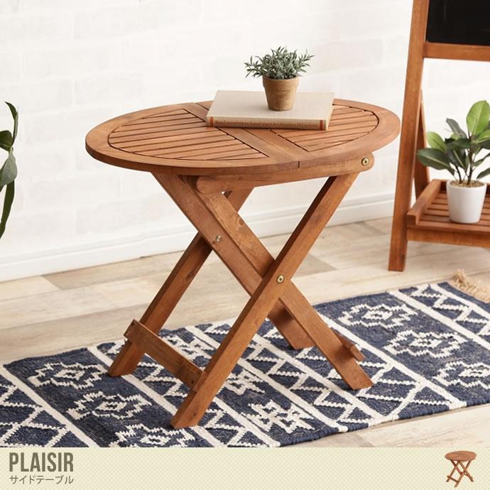 Plaisir サイドテーブル