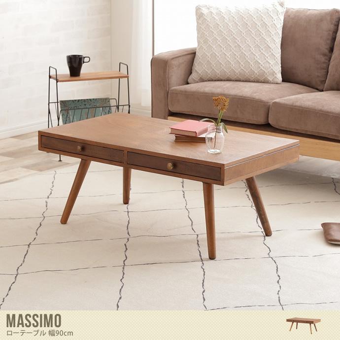【幅90cm】ナチュラルな空間を演出するセンターテーブル/色・タイプ:ブラウン Massimo センターテーブル 幅90cm