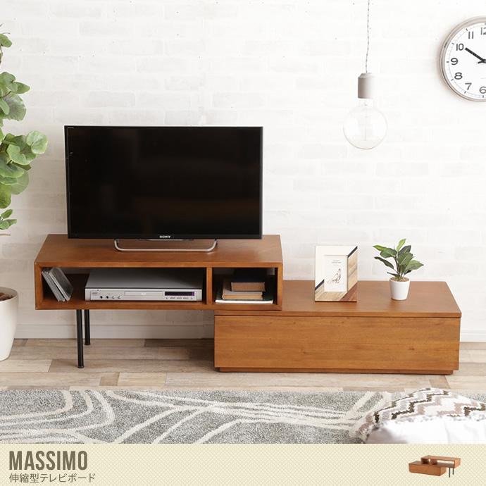 お部屋に合わせてレイアウトが変えられるお洒落なテレビボード/色・タイプ:ブラウン Massimo 伸縮型テレビボード