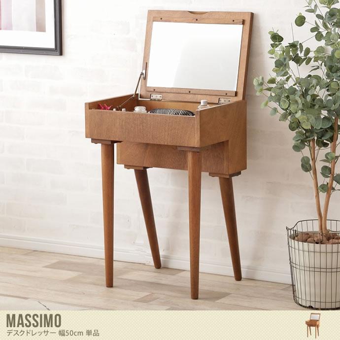 【幅50cm】Massimo デスクドレッサー 単品