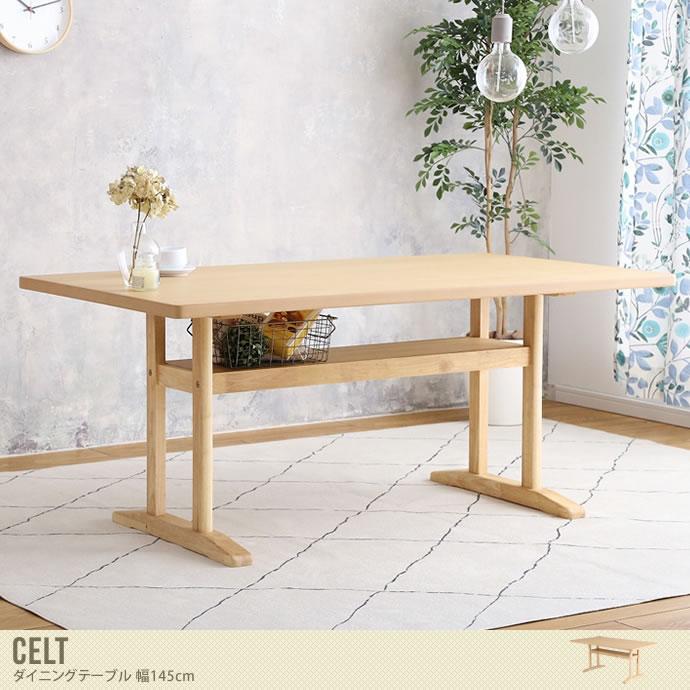 【単品】Celt ダイニングテーブル 幅145cm