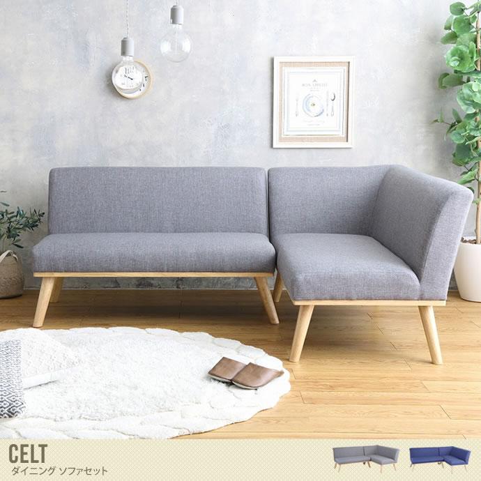 【単品】多彩な使い方ができる北欧デザインのダイニングソファセット/色・タイプ:グレー&ネイビー 【単品】Celt ダイニングソファセット