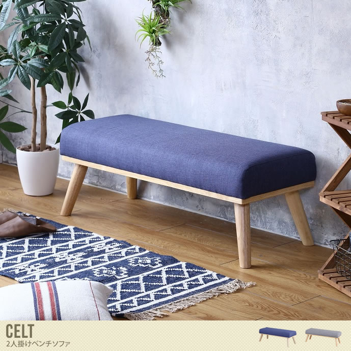 【単品】シンプルな北欧デザインが魅力のダイニング2人掛けベンチ/色・タイプ:ネイビー&グレー 【単品】Celt ダイニング 2人掛けベンチ