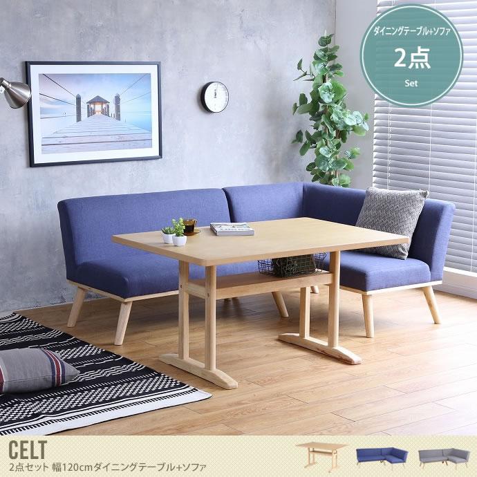 【2点セット】温かみある北欧デザインが魅力のダイニングソファセット/色・タイプ:ネイビー&グレー 【2点セット】Celt 幅120cmダイニングテーブル+ソファ
