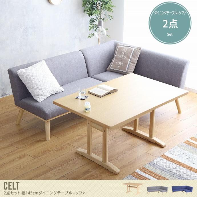 【2点セット】ナチュラルな北欧デザインのダイニングソファセット/色・タイプ:グレー&ネイビー 【2点セット】Celt 幅145cmダイニングテーブル+ソファ
