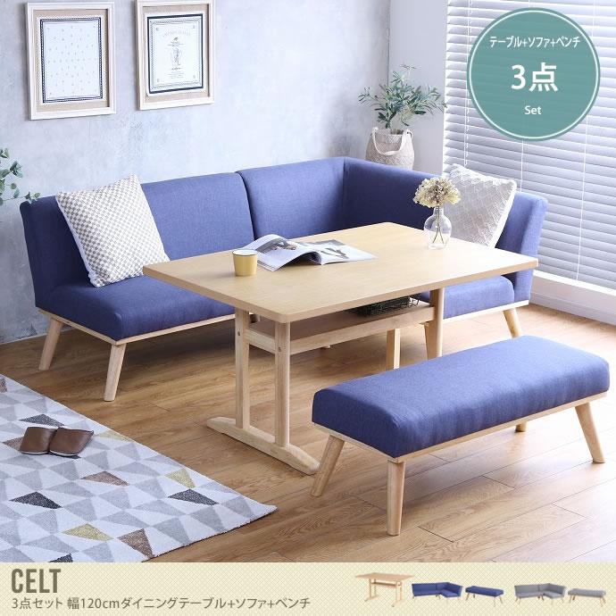 【3点セット】北欧デザインのダイニングソファセット/色・タイプ:ネイビー&グレー 【3点セット】Celt 幅120cmダイニングテーブル+ソファ+ベンチ