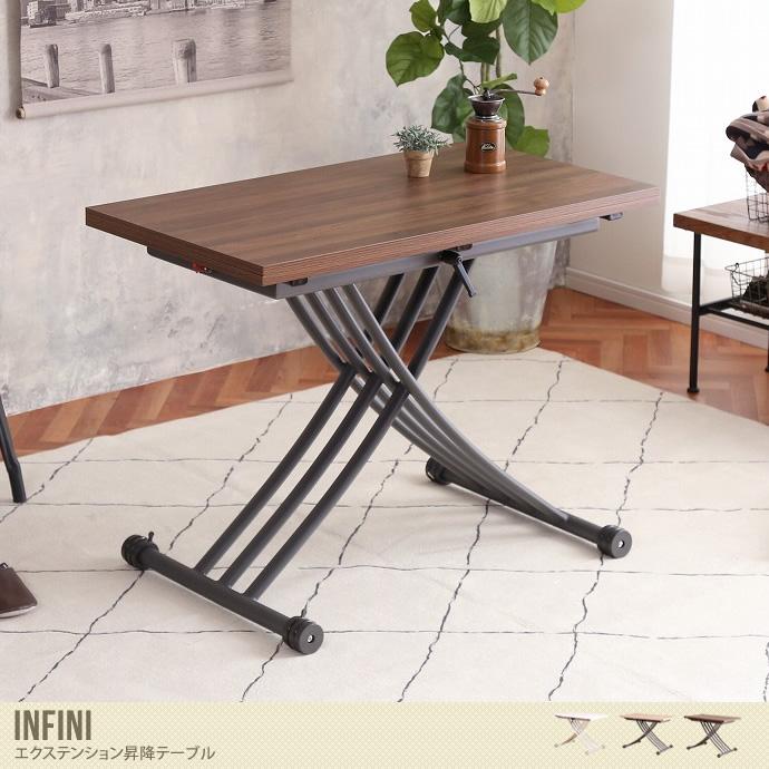 シーンに合わせて変化するエクステンション昇降テーブル/色・タイプ:3color Infini エクステンション昇降テーブル