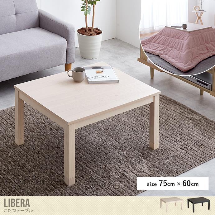 【天板 75cm×60cm】木目の素材感が楽しめるこたつテーブル/色・タイプ:ホワイトウォッシュ&ブラック 【天板 75cm×60cm】Libera こたつテーブル 単品