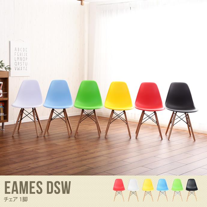 イームズ EAMES-DSW イームズサイドシェルチェアー チェア リプロダクト レッド