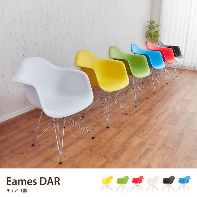 【EAMES_DAR.イームズ EAMES-DAR イームズダイニングアームチェアー ロッドワイヤーベース チェア