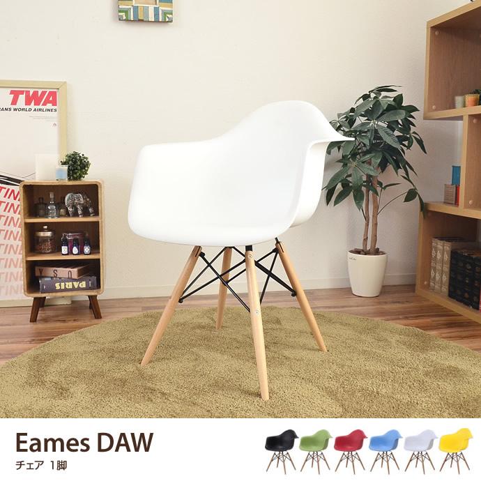 【EAMES_DAW.イームズ EAMES-DAW イームズダイニングアームチェアー 【ウッドベース】 チェア