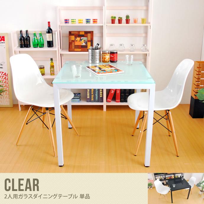 送料無料スマートガラステーブル 2人用 7575cm ガラス天板