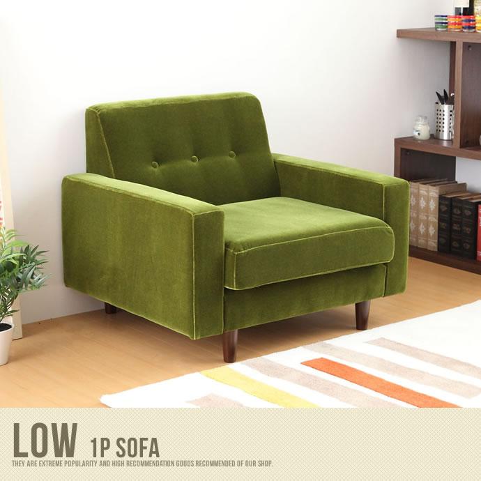 LOW sofa 1P