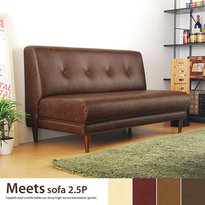 送料無料!【Meets sofa 2.5P.Meets sofa(ミーツソファ) 2.5P 【幅145cm】 カウチソファ ヴィンテージ 2人掛けソファー ダークブラウン、ライトブラウン、レッド、アイボリー