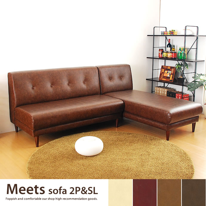 送料無料!【Meets sofa stool 2P.Meets sofa(ミーツソファ) 3人がけ用 【幅120cm】 カウチソファ ヴィンテージ 2人掛けソファー ダークブラウン、ライトブラウン、レッド、アイボリー